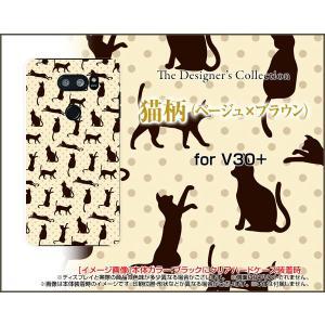 isai V30+ LGV35 ハードケース/TPUソフトケース 液晶保護フィルム付 猫柄(ベージュ×ブラウン) ネコ模様(ねこ) 可愛い(かわいい) 水玉|orisma