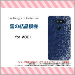 スマホケース isai V30+ LGV35 ハードケース/TPUソフトケース 雪の結晶模様 冬 雪 雪の結晶 ネイビー ブルー 青|orisma