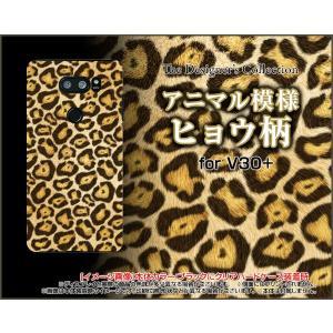 スマホケース isai V30+ LGV35 ハードケース/TPUソフトケース ヒョウ柄 レオパード 豹柄(ひょうがら) 格好いい|orisma