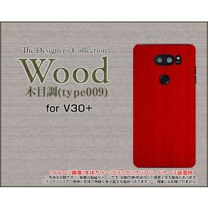 スマホケース isai V30+ LGV35 ハードケース/TPUソフトケース Wood(木目調)type009 wood調 ウッド調 赤 レッド シンプル カラフル|orisma