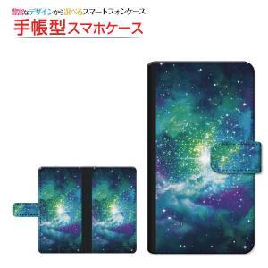 スマホケース Libero 5G リベロ ファイブジー Y!mobile 手帳型 ケース 回転タイプ/貼り付けタイプ 宇宙柄 星の輝き orisma