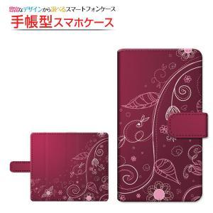 スマホケース Libero 5G リベロ ファイブジー Y!mobile 手帳型 ケース 回転タイプ/貼り付けタイプ 春模様(パープル) 春 ぱーぷる むらさき 紫 あざやか きれい orisma