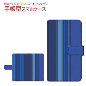 スマホケース Libero 5G リベロ ファイブジー Y!mobile 手帳型 ケース 回転タイプ/貼り付けタイプ Stripe(ストライプ) type001 ストライプ 縦しま 青 水色 orisma