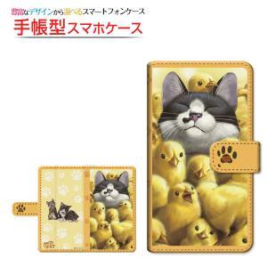 スマホケース Libero 5G リベロ ファイブジー Y!mobile 手帳型 ケース 回転/貼り付けタイプ 瞬く猫 もふもふ 瞬く/Ga-show 瞬く イラスト イラストレーター orisma
