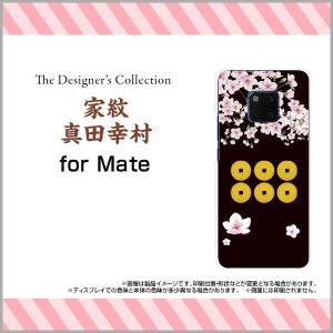 対応機種:HUAWEI Mate 20 Pro 対応キャリア:SoftBank(ソフトバンク)・楽天...