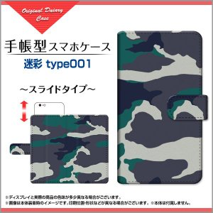 スマホケース miraie f KYV39 手帳型 スライド式 ケース/カバー 迷彩 type001 めいさい カモフラージュ アーミー カモフラ カモ柄|orisma