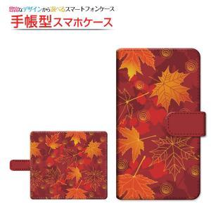 スマホケース miraie f KYV39 手帳型 スライド式 ケース/カバー 夕暮れもみじ 和柄 日本 和風 紅葉 秋 きれい あざやか わがら|orisma