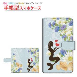 スマホケース miraie f KYV39 手帳型 スライド式 ケース/カバー 人魚姫 童話 ガーリー 花 貝殻 ハート 海 女の子 青|orisma