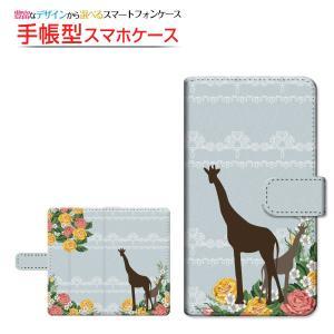 スマホケース miraie f KYV39 手帳型 スライド式 ケース/カバー キリンの親子 ガーリー 花 バラ きりん レース 青|orisma