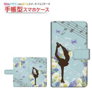 スマホケース miraie f KYV39 手帳型 スライド式 ケース/カバー フィギュアスケート ガーリー 花 音符 蝶 ピールマンスピン 女の子 青|orisma