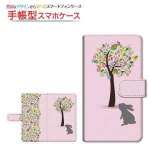 スマホケース miraie f KYV39 手帳型 スライド式 ケース/カバー 花とうさぎ 花柄 フラワー 木 うさぎ ウサギ シルエット イラスト かわいい|orisma
