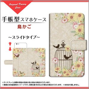 スマホケース MONO MO-01K MO-01J 手帳型 スライドタイプ ケース/カバー 鳥かご ガーリー 花 ダマスク柄 とり|orisma