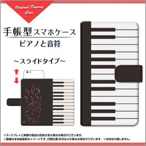 スマホケース MONO MO-01K MO-01J 手帳型 スライドタイプ ケース/カバー ピアノと音符 楽器 ピアノ 音符 楽譜 イラスト カラフル|orisma