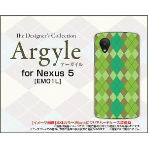 Nexus シリーズ EM01L ハード ケース Argyle(アーガイル) type003 あーがいる 格子 菱形 チェック|orisma