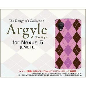 Nexus シリーズ EM01L ハード ケース Argyle(アーガイル) type006 あーがいる 格子 菱形 チェック|orisma