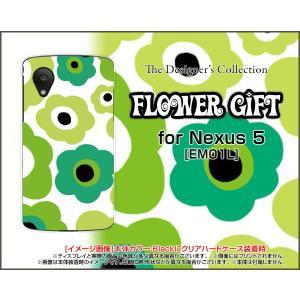 Nexus シリーズ EM01L ハード ケース  フラワーギフト(グリーン×黄緑) カラフル ポップ 花 緑(グリーン) 黄緑|orisma