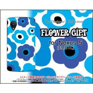 Nexus シリーズ EM01L ハード ケース  フラワーギフト(ブルー×水色) カラフル ポップ 花 青(ブルー) 水色|orisma