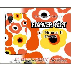 Nexus シリーズ EM01L ハード ケース  フラワーギフト(オレンジ×イエロー) カラフル ポップ 花 オレンジ 黄色(イエロー)|orisma