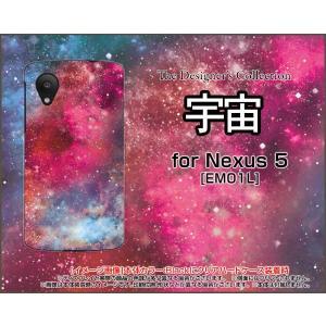 Nexus シリーズ EM01L ハード ケース 宇宙(ピンク×ブルー) カラフル グラデーション 銀河 星|orisma