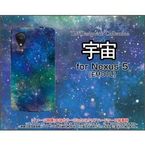 Nexus シリーズ EM01L ハード ケース 宇宙(ブルー×グリーン) カラフル グラデーション 銀河 星|orisma
