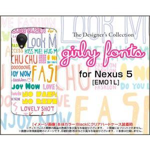 Nexus シリーズ EM01L ハード ケース ガーリーフォント(カラフル) モノトーン ポップ 文字 白|orisma