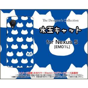 Nexus シリーズ EM01L ハード ケース 水玉キャット(ブルー) ねこ 猫柄 キャット ブルー 水玉|orisma