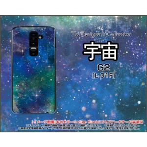 Optimus it G Pro G2 L-01F L-05E L-04E L-01E LGL21 ハード ケース 宇宙(ブルー×グリーン) カラフル グラデーション 銀河 星 orisma