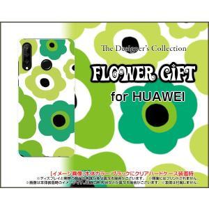 スマホケース HUAWEI P30 lite 格安スマホ ハードケース/TPUソフトケース フラワーギフト(グリーン×黄緑) カラフル ポップ 花 緑(グリーン) 黄緑|orisma