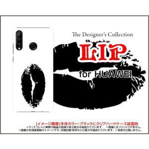 スマホケース HUAWEI P30 lite 格安スマホ ハードケース/TPUソフトケース リップ(ブラック×ホワイト) モノトーン イラスト 口 黒 唇 白|orisma