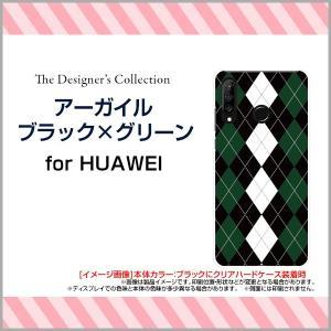 スマホケース HUAWEI P30 lite 格安スマホ ハードケース/TPUソフトケース アーガイルブラック×グリーン アーガイル柄 チェック柄 黒 緑 シンプル|orisma