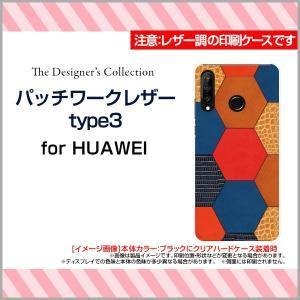 スマホケース HUAWEI P30 lite 格安スマホ ハードケース/TPUソフトケース パッチワークレザー(レザー調)type3 レザー 皮 かわ パッチワーク カラフル|orisma