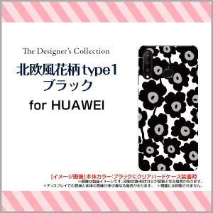 スマホケース HUAWEI P30 lite 格安スマホ ハードケース/TPUソフトケース 北欧風花柄type1ブラック 花柄 フラワー 黒 モノトーン|orisma