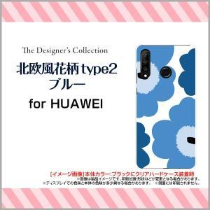 スマホケース HUAWEI P30 lite 格安スマホ ハードケース/TPUソフトケース 北欧風花柄type2ブルー 花柄 フラワー ブルー 青|orisma