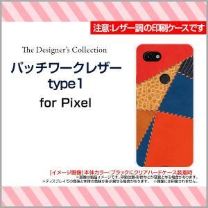 スマホケース Google Pixel 3a docomo SoftBank ハードケース/TPUソ...