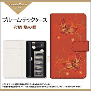 プルームテック ケース Ploom TECH収納用 手帳型ケース 和柄 蝶の舞|orisma