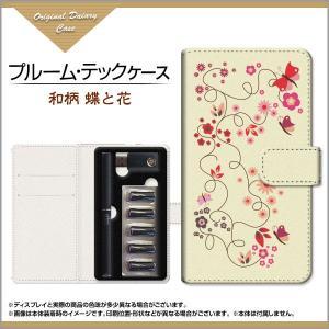 プルームテック ケース Ploom TECH収納用 手帳型ケース 和柄 蝶と花|orisma