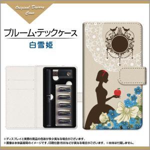 プルームテック ケース Ploom TECH収納用 手帳型ケース 白雪姫|orisma