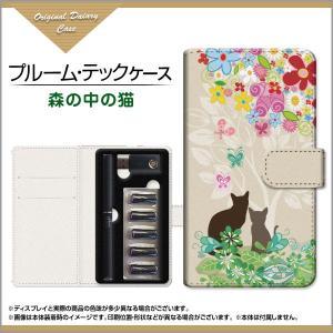 プルームテック ケース Ploom TECH収納用 手帳型ケース 森の中の猫|orisma