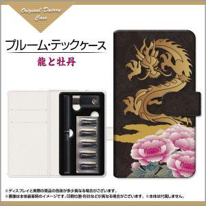 プルームテック ケース Ploom TECH収納用 手帳型ケース 龍と牡丹|orisma