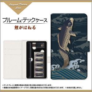 プルームテック ケース Ploom TECH収納用 手帳型ケース 鯉がはねる|orisma
