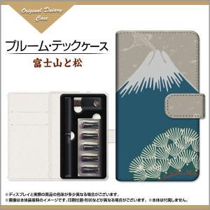 プルームテック ケース Ploom TECH収納用 手帳型ケース 富士山と松|orisma