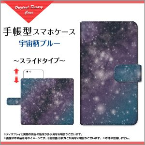 スマホケース Google Pixel 3 Pixel 3 XL 手帳型 スライド式 ケース/カバー 宇宙柄ブルー 宇宙 ギャラクシー柄 スペース柄 星 スター キラキラ 青|orisma