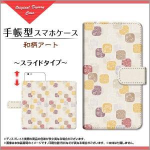 スマホケース Qua phone QZ KYV44 KYV42 LGV33 手帳型 スライド式 ケース/カバー 和柄アート 和柄 日本 和風 ジャパニーズ わがら|orisma