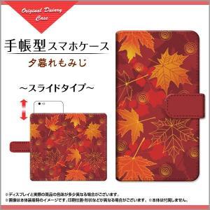 スマホケース Qua phone QZ KYV44 KYV42 LGV33 手帳型 スライド式 ケース/カバー 夕暮れもみじ 和柄 日本 和風 紅葉 秋 きれい あざやか わがら|orisma