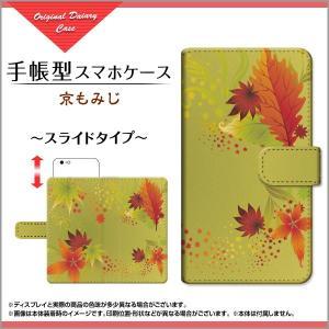 スマホケース Qua phone QZ KYV44 KYV42 LGV33 手帳型 スライド式 ケース/カバー 京もみじ 和柄 日本 和風 紅葉 秋 きれい 京都 わがら|orisma