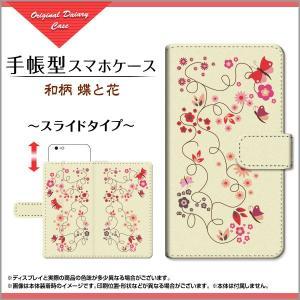 スマホケース Qua phone QZ KYV44 KYV42 LGV33 手帳型 スライド式 ケース/カバー 和柄 蝶と花 和柄 日本 和風 わがら わふう ちょう バタフライ|orisma
