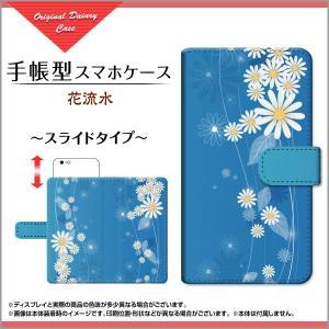 スマホケース Qua phone QZ KYV44 KYV42 LGV33 手帳型 スライド式 ケース/カバー 花流水 和柄 日本 和風 はな フラワー ブルー あお あざやか|orisma