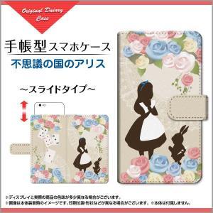 スマホケース Qua phone QZ KYV44 KYV42 LGV33 手帳型 スライド式 ケース/カバー 不思議の国のアリス 童話 ガーリー 花 バラ うさぎ トランプ 女の子 レース|orisma