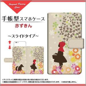 スマホケース Qua phone QZ KYV44 KYV42 LGV33 手帳型 スライド式 ケース/カバー 赤ずきん 童話 ガーリー 花 葉っぱ おおかみ 女の子|orisma