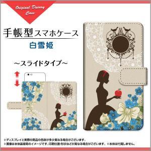 スマホケース Qua phone QZ KYV44 KYV42 LGV33 手帳型 スライド式 ケース/カバー 白雪姫 童話 ガーリー 花 レース りんご リボン 女の子 レース|orisma
